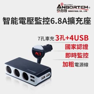 【安伯特】酷電大師 智能電壓監控6.8A 7孔車充3孔+4USB 擴充座 一鍵開關(快速到貨)