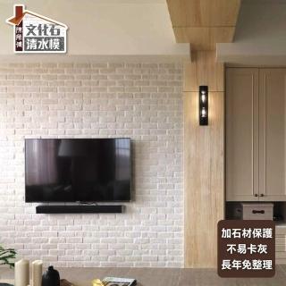 【陳師傅文化石.清水模】電視牆/沙發牆連工帶料專案(真實輕石材-非壁紙泡棉壁貼)/