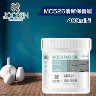 【魯班木蠟油】維養清潔 MC526 清潔保養蠟(400ml裝)