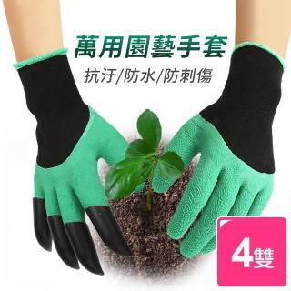 【幸福揚邑】防水種菜種花園藝工作保護彈性乳膠挖土手套4入組