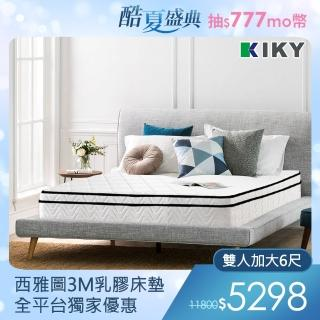【KIKY】西雅圖乳膠防潑水獨立筒床墊 雙人加大6尺(五星級飯店指定款)