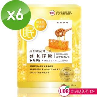 【UDR】專利凍晶蜂王乳舒眠膠原(x6盒)