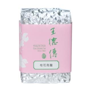 【王德傳】桂花烏龍150g
