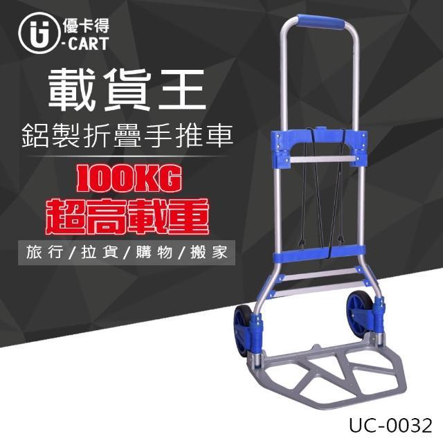【伊利諾】100KG載重!鋁製折疊手推車 H-0032(手推車)