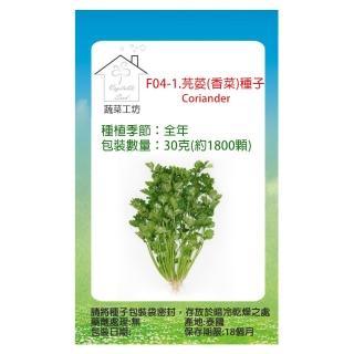 【蔬菜工坊】F04.芫荽種子(香菜)