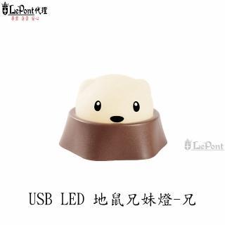 【LEPONT】地鼠兄妹燈