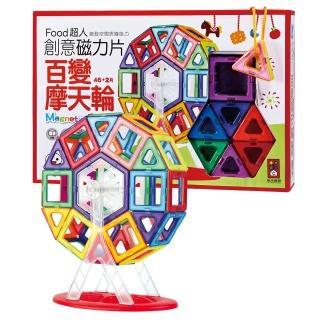【風車圖書】百變摩天輪(FOOD超人創意磁力片)