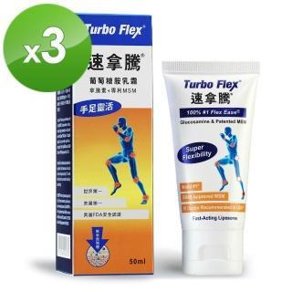 【Turbo Flex】速拿騰 葡萄糖胺乳霜-50G/瓶(三瓶組)