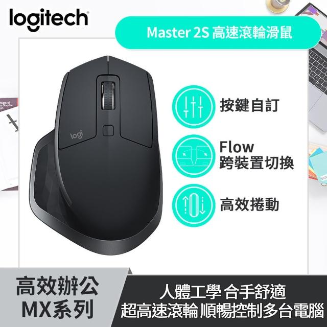【Logitech 羅技】MX Master 2S 無線滑鼠