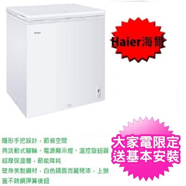 【Haier 海爾】203公升上掀密閉冷凍櫃(HCF-203)