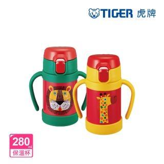 【TIGER虎牌】280cc幼童款不鏽鋼保冷學習杯(MCK-A280_e)