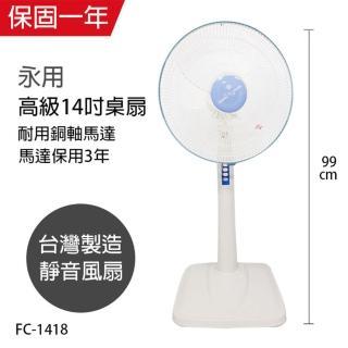 【永用牌】MIT台灣製造安靜型14吋固定式立扇/電風扇FC-1418