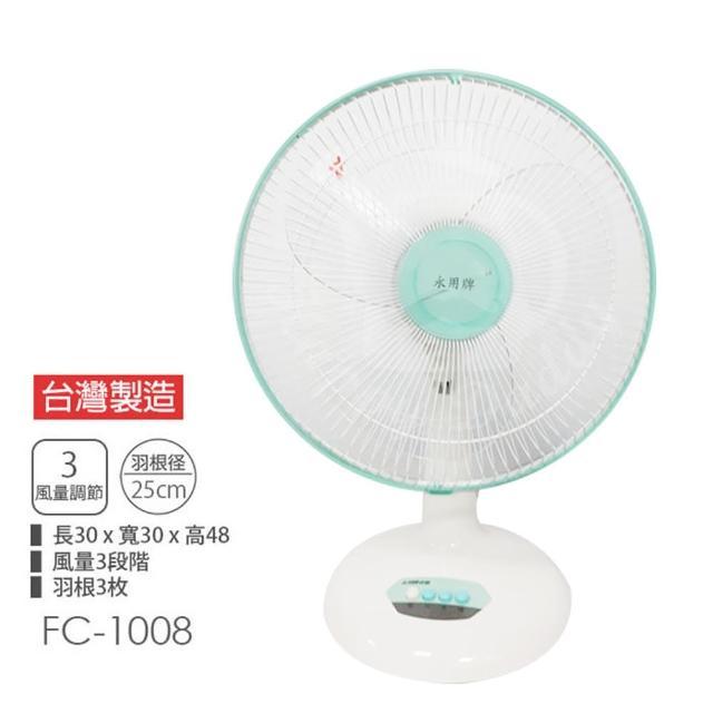 【永用牌】MIT台灣製造安靜型10吋電風扇FC-1008