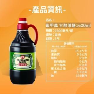 【龜甲萬】甘醇薄鹽醬油PET1600ml/罐(100%純釀造 經典美味)