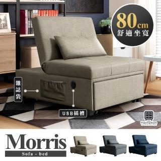 【漢妮Hampton】莫里斯布面單人沙發床-4色可選(加碼送躺靠枕 市場最大尺寸)