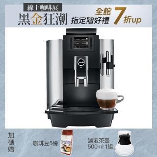 【Jura】WE8 全自動咖啡機(商用系列 購機好禮-耐熱咖啡壺+LAVAZZA TIERRA咖啡豆一包)