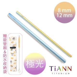 【鈦安餐具 TiANN】純鈦吸管 粗+細套組  素面極光(8+12mm)