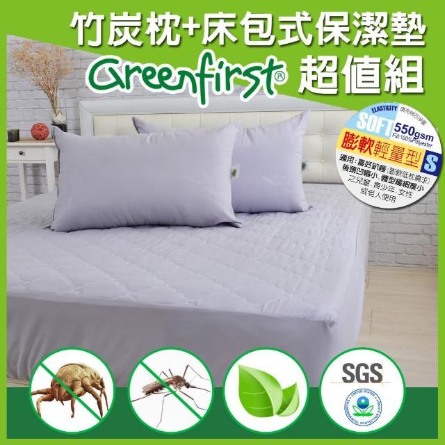 【輕量枕x1+床包式保潔墊】單3.5尺-法國天然防蹣竹炭淨化技術(Greenfirst系列)/