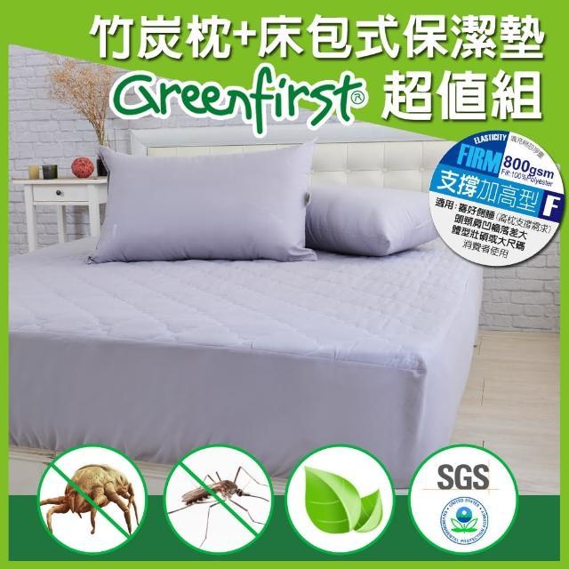 【加高枕x1+床包式保潔墊】單3.5尺-法國天然防蹣竹炭淨化技術(Greenfirst系列)/