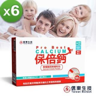【信東生技】保倍鈣檸檬酸鈣細粒粉6入組(牛奶優格 60包/盒)