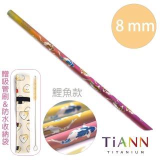 【TiANN 鈦安餐具】環保愛地球 鯉魚款 純鈦吸管 單支(8mm)