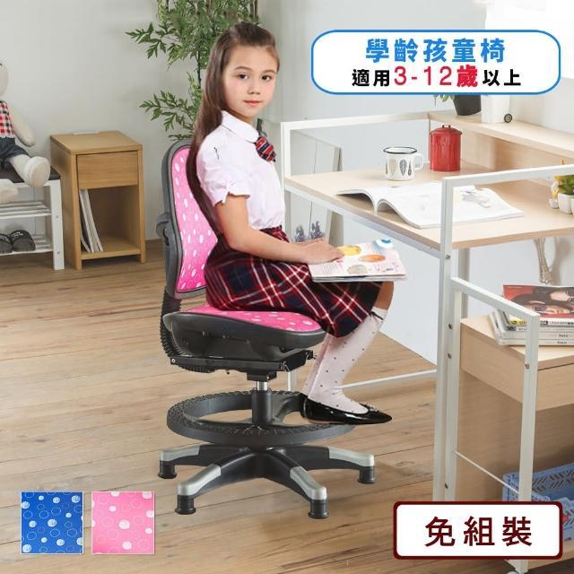 【樂活主義】機能腳踏兒童椅/電腦椅/辦公椅(兩色可選)