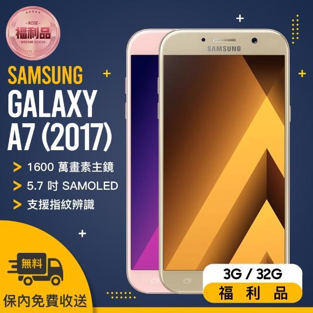 【SAMSUNG】GALAXY A7 2017 A720 福利品手機(4G LTE)