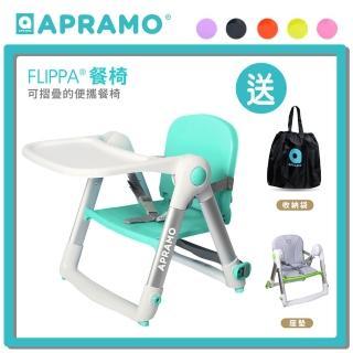 【英國《Apramo Flippa》】可攜式兩用兒童餐椅顏色選購(幼兒餐椅外出攜帶方便藝人推薦部落客推薦摺疊椅)