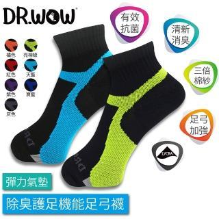 DR. WOW足弓氣墊支撐除臭機能襪8雙-男(S)(35)