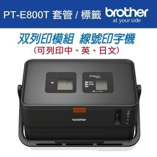 【Brother】PT-E800T 套管/標籤 雙列印模組 線號印字機(速達)