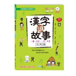 【世一】漢字說故事Ⅲ人事篇(附導讀CD)