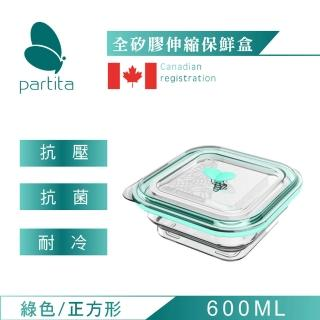 【加拿大帕緹塔Partita】全矽膠伸縮保鮮盒(600ml/正方形/綠色)