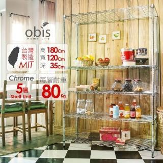 【obis】置物架/波浪架/收納架  家用經典款五層架(120*35*180)