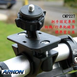 【ARKON】把手固定專用 相機/行車紀錄器雲台座 CMP227(#腳踏車雲台 #機車雲台 #把手雲台 #運動相機配件)
