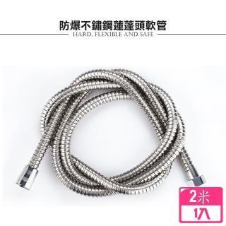 【佳工坊】防爆不鏽鋼蓮蓬頭軟管(2米)