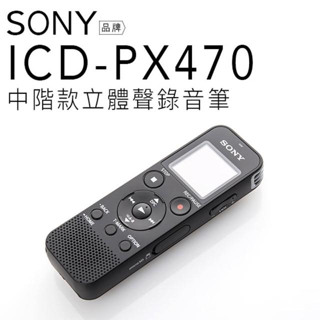 【SONY】ICD-PX470