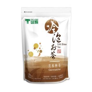 【T世家】玄米煎茶 冷泡茶 2.5g * 20入