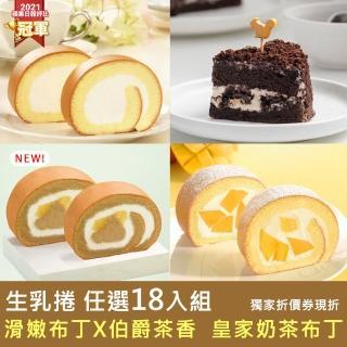【亞尼克】生乳捲18條↘特惠組(草莓雙漩新上市 折價卷組)