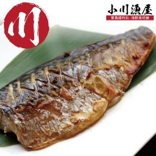 【小川漁屋】大尺寸薄鹽挪威鯖魚一夜干20片(230G/片+-10%純重無紙板)