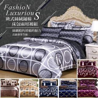 【18NINO81】歐式絲綢四件床包組(雙人標準5尺  多色可選)