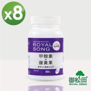 【御松田】甲殼素+藤黃果膠囊X8罐(60粒/入)