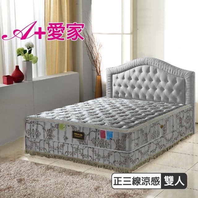 【A+愛家】正三線-超涼感抗菌-蜂巢獨立筒床(雙人5尺)