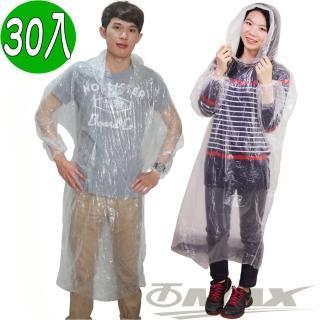 【omax】攜帶型輕便雨衣-30入(透明-12H)