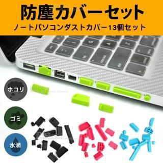 ~kiret~ 26枚 電腦筆電USB 各式接口防塵套組  型 耳機 SD卡 HDMI 端口