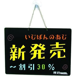 【成功】01004吊掛式彩繪板A4