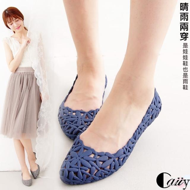 【Caiiy】花瓣平底娃娃鞋果凍鞋 DF318-2(三色)