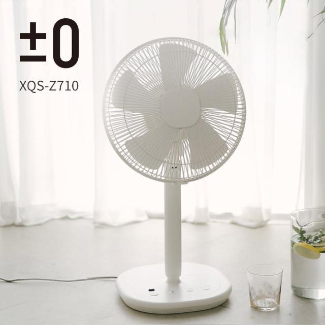 【正負零±0】極簡風12吋生活電風扇