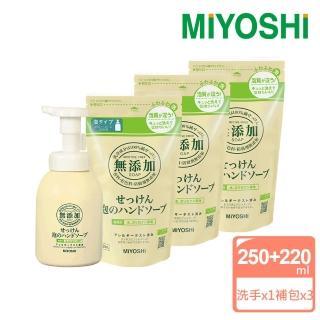 【MIYOSHI 總代理 工廠直販 品質保證】日本無添加泡沫洗手乳4入組(1瓶+3補充包)