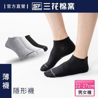 【Sun Flower三花】三花隱形襪.襪子(薄-夏天專用)