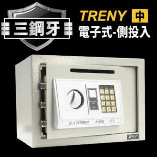 【TRENY】三鋼牙電子式側投入式保險箱-中型 HD-25EA-DS(投入式 現金箱)